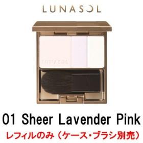 カネボウ ルナソルライティングシアーハイライト 01 Sheer Lavender Pink レフィル/ケース別売- 定形外送料無料 -