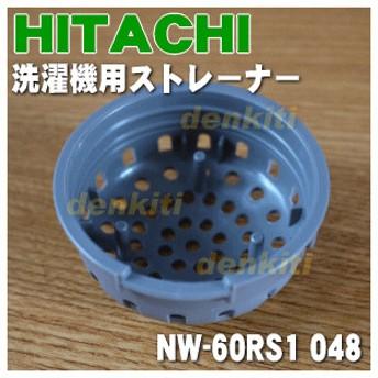 NW-60RS1048 日立 洗濯機 用の ストレーナー ★● HITACHI