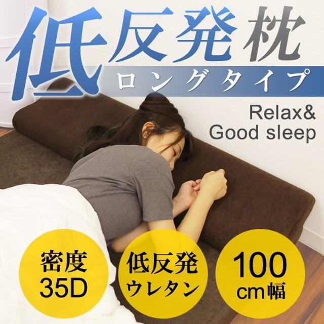 低反発枕 低反発 枕 ロング 幅100cm まくら ロングピロー ダブル 安眠 快眠 カバー付き 枕 ピロー