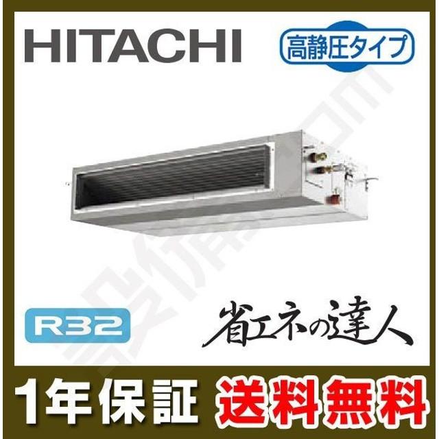 RPI-GP140RSH3 日立 業務用エアコン 省エネの達人 高静圧型 てんうめ 5馬力 シングル 標準省エネ 三相200V ワイヤード 冷媒R32