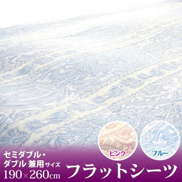 高密度防ダニフラットシーツ セミダブル・ダブル兼用 日本製ヴェルサイユ 柄 (B) おしゃれ 安い 北欧