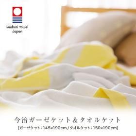 タオルケット 子供 おしゃれ シングル 今治タオル 今治 ガーゼケット ベビー 赤ちゃん 日本製 梅雨 ロウヤ LOWYA