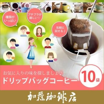 ドリップバッグコーヒー10袋 ドリップコーヒー