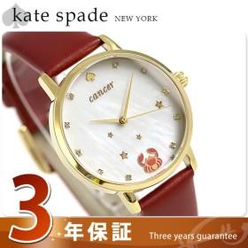 ケイトスペード 腕時計 KATE SPADE メトロ ゾディアック キャンサー 34mm KSW1191