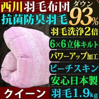 羽毛布団 クイーン 西川 ホワイト ダック ダウン 93% 日本製 国産 抗菌 防臭 洗浄値2倍洗浄 6×6マス 立体キルト