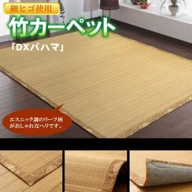 竹カーペット (DXバハマ) ブラウン 140×200cm(中材:ウレタン) (送料無料]