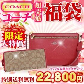 コーチ COACH クリスマス 2017 新春 福袋 F52881 F54633 中身が見えるコーチ売筋厳選福袋 バッグ 財布 2点セット