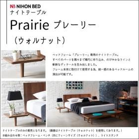 日本ベッド (Prairie(プレーリー) ウォルナット材 ナイトテーブル サイドテーブル ナイトチェスト ベッドサイドテーブル モダンテイスト