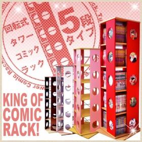 コミック 収納 本棚 回転式タワーコミックラック 5段タイプ (リニューアル版) WMK-5 【代引き不可】