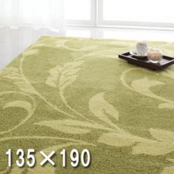 ステラ ウィルトン織デザインラグ《135×190》カラー全2色【送料無料】