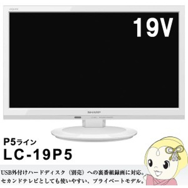 LC-19P5-W ホワイト 地上・BS・110度CSデジタルハイビジョン 液晶テレビ シャープ 19V型