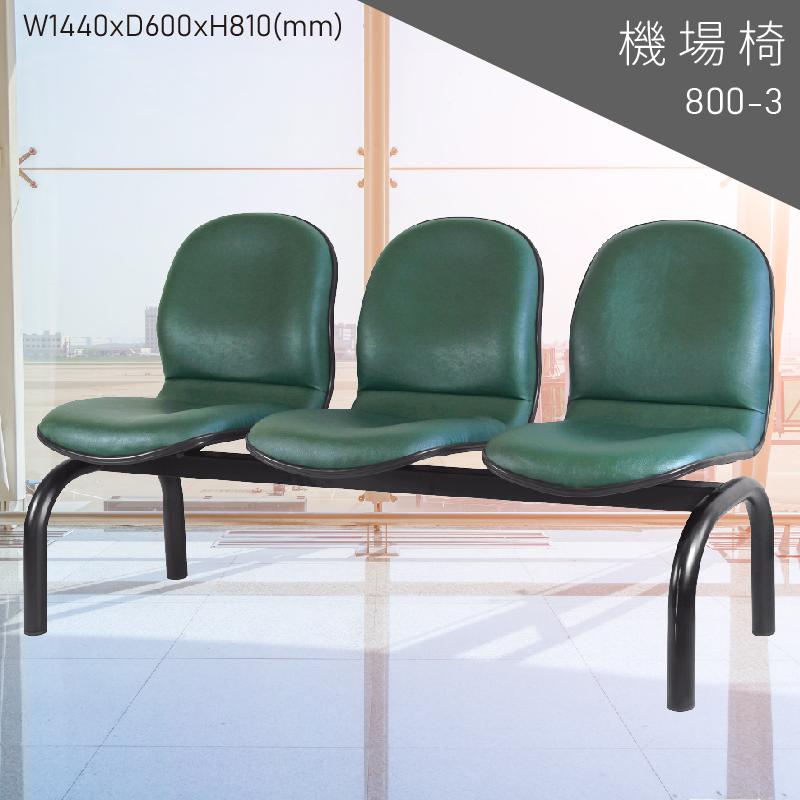 【大富】800-3 台灣製 機場排椅 公共座椅 機場椅 大廳椅 等候椅 排椅 椅子 機場 車站 飯店 辦公室 接待大廳