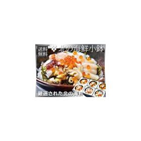 北の海鮮小鉢 (ほっき貝・ほたて・甘えび・つぶ・いか・たこ)北のかいせん丼(甘海老・帆立・北寄貝・螺・烏賊・蛸)ホタテ・ホッキ貝・ツブ・甘エビ・タコ・イカ
