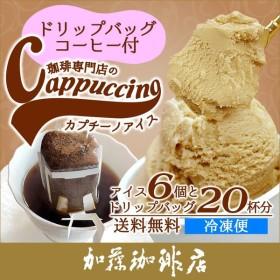 アイスクリーム コーヒー カプチーノアイス 6個 ドリップコーヒー5種類×4袋付 ジェラート 送料無料 加藤珈琲