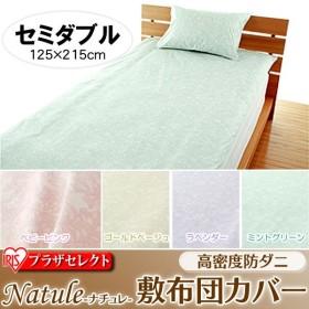 高密度防ダニ敷布団カバー おしゃれ 安い 北欧 ナチュレ シルクのような触り心地 日本製 セミダブル(代引不可)