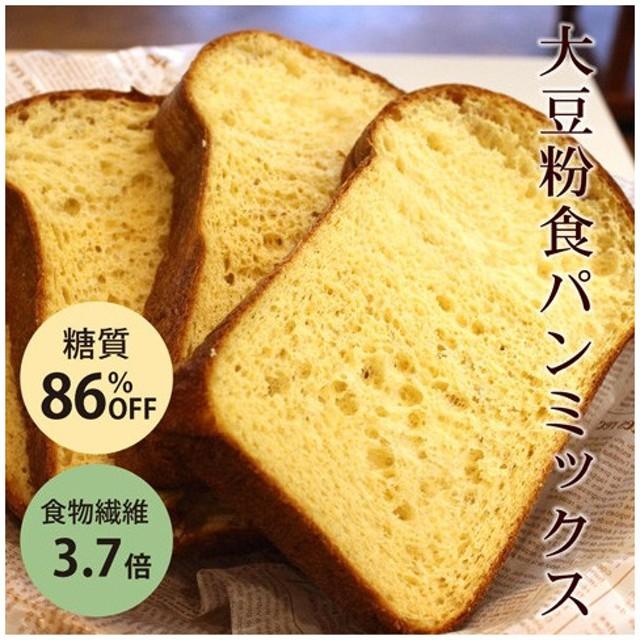 食パンミックス 大豆粉食パンミックス 1斤用 200g 糖質制限 ホームベーカリー mamapan 【ローカーボ/ロカボ】