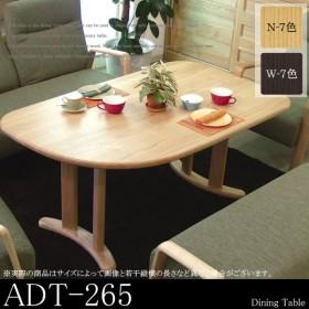 ダイニングテーブル (ADT-265 #150) テーブルのみ リビング/居間/テーブル