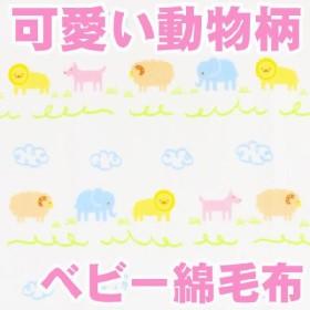 ベビー綿毛布 東京西川 西川 動物柄 LA9200 日本製 85×115cm ベビー 赤ちゃん 綿 毛布