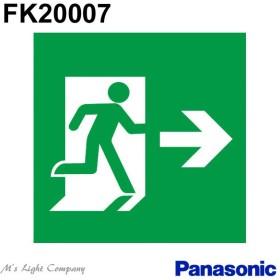 パナソニック FK20007 誘導灯(表示板) 避難口用 本体別売