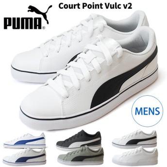 在庫限り プーマ メンズスニーカー コートポイント VULC V2 362946 17SS08