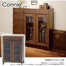 キャビネット(Connie コニ— 両開きキャビネット 60)ウォールナット材 幅60