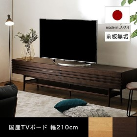 テレビ台 210cm ローボード 国産 テレビボード テレビラック ラック 収納 日本製 TV台 サイドキャビネット ロウヤ LOWYA