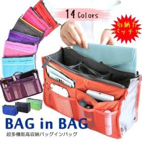 バッグインバッグ 収納 かばん インナーバッグ トートバッグ トラベルポーチ コスメポーチ 化粧ポーチ