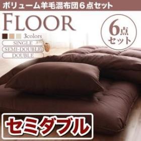 フロア【FLOOR】ボリューム羊毛混布団6点セット《セミダブル》【送料無料】