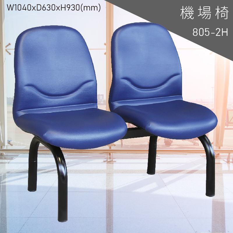 【大富】805-2H 台灣製 機場排椅 公共座椅 機場椅 大廳椅 等候椅 排椅 椅子 機場 車站 飯店 辦公室 接待大廳