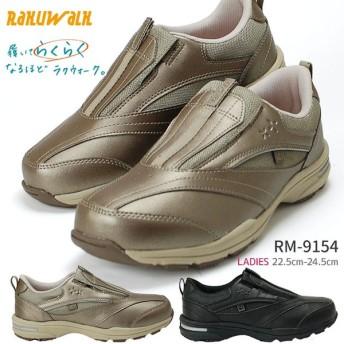 レディース ウォーキングシューズ スリッポン RAKUWALK 3E 防水 アシックス商事 16SS04