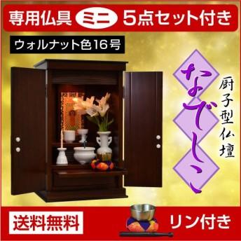 仏壇 小型仏壇 ミニ仏壇 厨子型仏壇 メモリアル なでしこ(仏具5点付+りん付き)