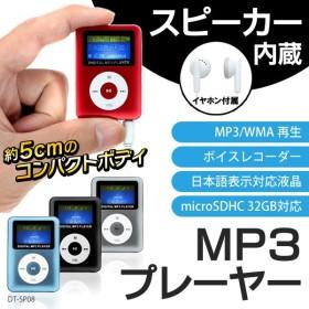 MP3プレーヤー ボイスレコーダー スピーカー内蔵 日本語表示対応 USB充電式 microSD32GB対応 小型 軽量 多機能 デジタルオーディオプレイヤー 音楽 ■■ ◇ SP08