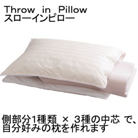 Throw in Pillow スローインピロー P-903 ダウンピロー ※側部分と中芯のセット