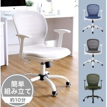 オフィスチェア リクライニング 椅子 パソコン チェアー PC 事務椅子 イス おしゃれ アームレスト ミドルバック 肘置き付き ロウヤ LOWYA