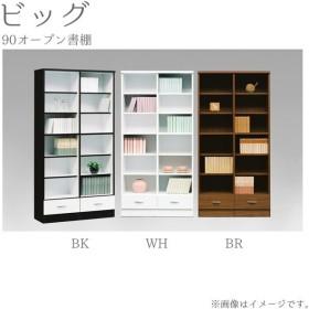 本棚 (ビッグ 90オープン書棚 BK/WH/BR) 選べる3色 幅89cm 本棚 シェルフ コレクションラック 引き出し2杯 書斎