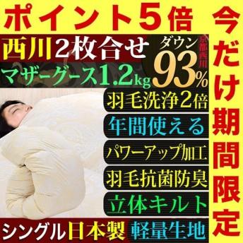 羽毛布団 シングル 2枚合わせ 西川 2枚重ね マザーグース 手選別 ダウン 93% 日本製 防ダニ