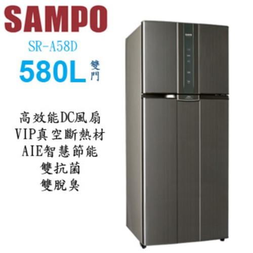 SAMPO聲寶 580公升 變頻雙門冰箱 SR-A58D(K2)