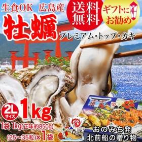 魚介 貝 ギフト 牡蠣 かき 生食用 冷凍 カキ 広島県産 (特産品 名物商品) 広島牡蠣 特大 2L 1kg(正味850g)×1袋 特産品 送料無料