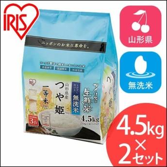 米 4.5kg 2袋セットアイリスオーヤマ お米 ご飯 ごはん 白米 送料無料 アイリスの生鮮無洗米 山形県産 つや姫 おいしい 美味しい