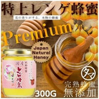 特上レンゲ蜂蜜(はちみつ) 300G