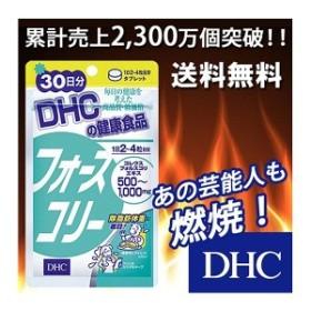 フォースコリー DHC(30日分)  【送料無料/メール便につきNP後払い・代引不可】  【ギフト対応不可】