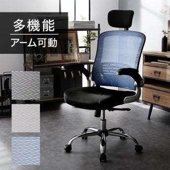 オフィスチェア デスク パソコン チェアー ロッキング メッシュ アームレスト 多機能 ゲーミング おしゃれ ロウヤ LOWYA