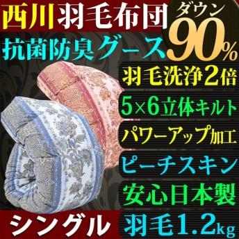 羽毛布団 シングル 西川 グース 90% DP400 日本製 抗菌 防臭 5×6マス 立体キルト