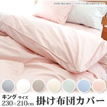 高密度防ダニ掛け布団カバー おしゃれ 安い 北欧 キング 日本製パレット(B)