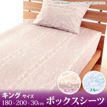 高密度防ダニボックスシーツ 柄 キング 日本製ヴェルサイユ(B) おしゃれ 安い 北欧