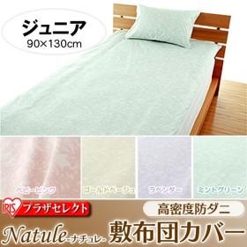 高密度防ダニ敷布団カバー おしゃれ 安い 北欧 ナチュレ シルクのような触り心地 日本製 ジュニア(代引不可)