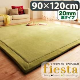 フィエスタ【fiesta】マイクロファイバーラグ《厚さ20mmタイプ/90×120cm》カラー全4色