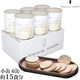 (非常食 保存食)保存期限25年間 サバイバルフーズ クラッカー 6缶(小) (ハーフサイズ/地震対策 避難 備蓄 災害)