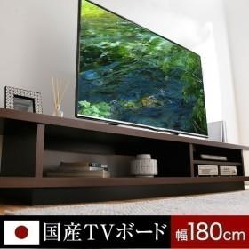 テレビ台 180cm 国産 日本製 ウォルナット調 ローボード テレビラック TV台 AVラック 収納 シンプル 完成品 おしゃれ ロウヤ LOWYA