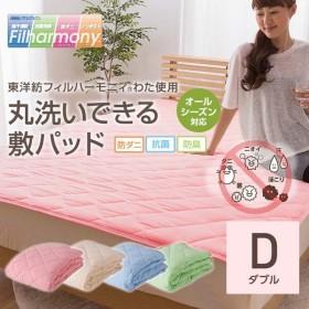 敷パッド ダブル 洗える 防ダニ・抗菌防臭 綿100% 東洋紡フィルハーモニィ(R)わた使用 mofua natural 夏 寝具